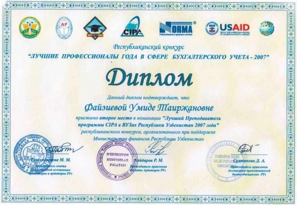 Сотрудники ftf audit Лауреат конкурса Лучший аудитор 2013
