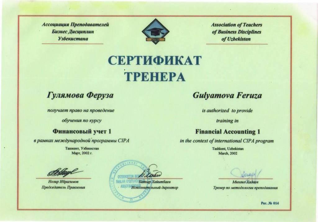 получение сертификата тренера отзывы названия