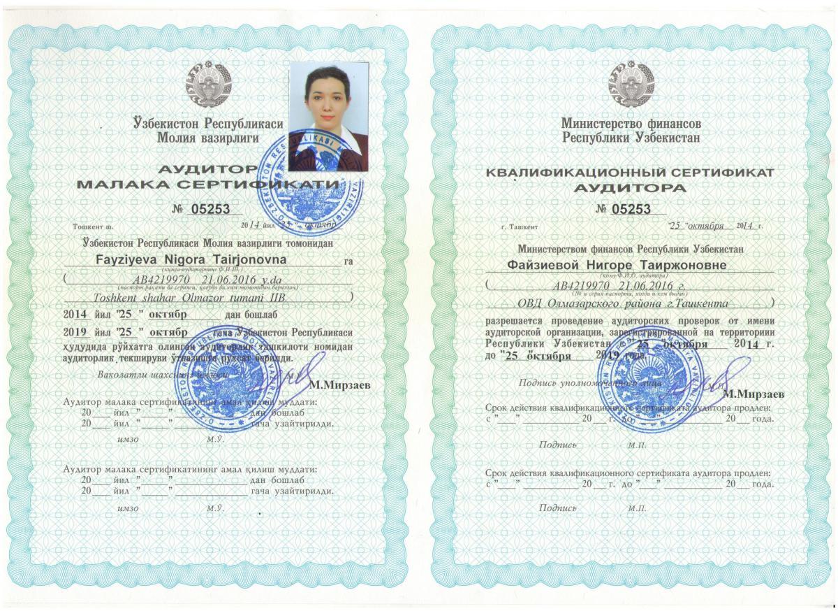 Самоучитель бухгалтерского учета узбекистан